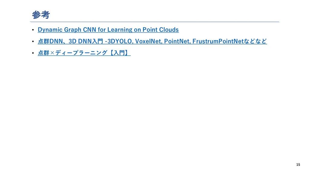 参考 • Dynamic Graph CNN for Learning on Point Cl...