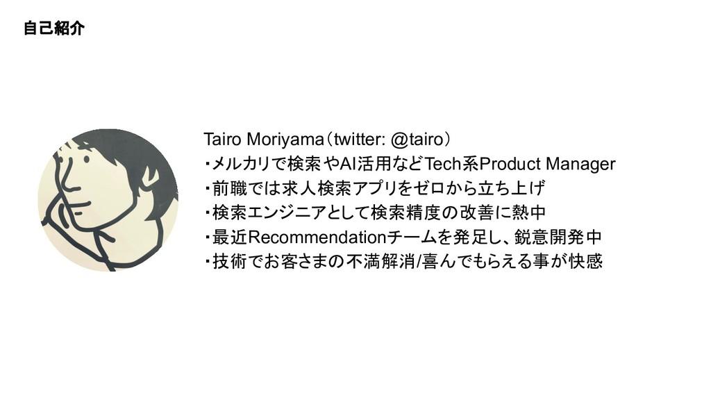 自己紹介 Tairo Moriyama(twitter: @tairo) ・メルカリで検索や...