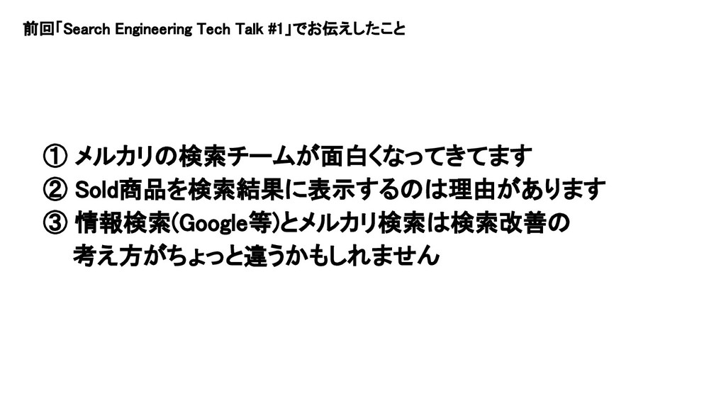 前回「Search Engineering Tech Talk #1」でお伝えしたこと  ①...