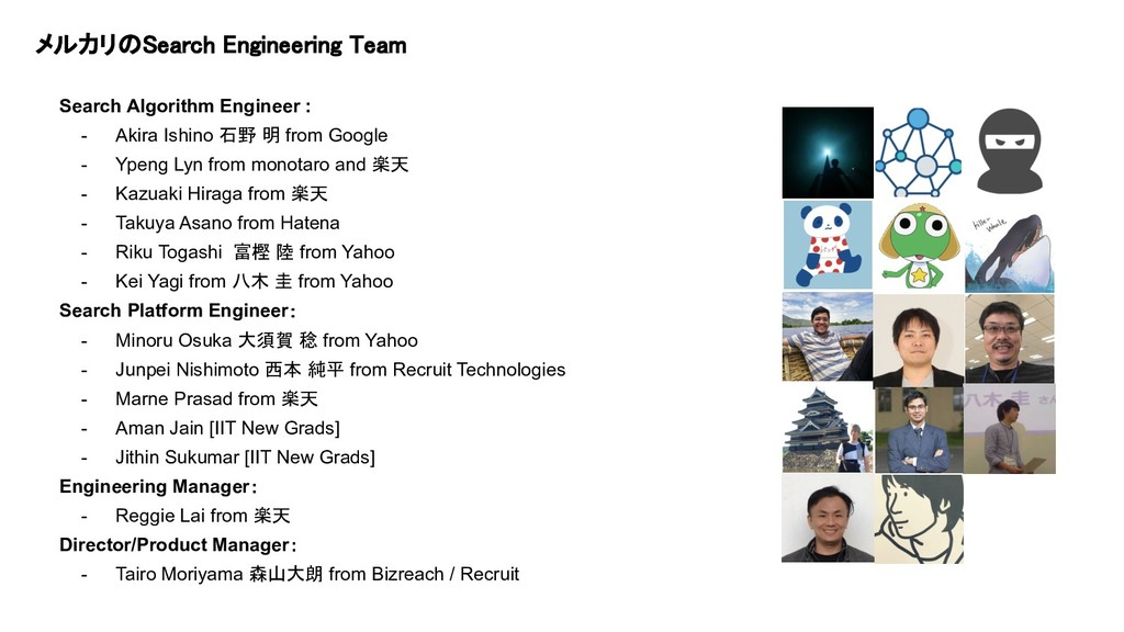 メルカリのSearch Engineering Team 