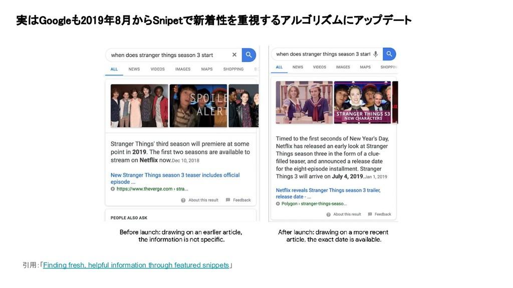 実はGoogleも2019年8月からSnipetで新着性を重視するアルゴリズムにアップデート ...