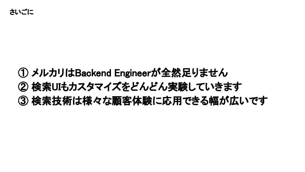 さいごに ① メルカリはBackend Engineerが全然足りません ② 検索UIもカ...