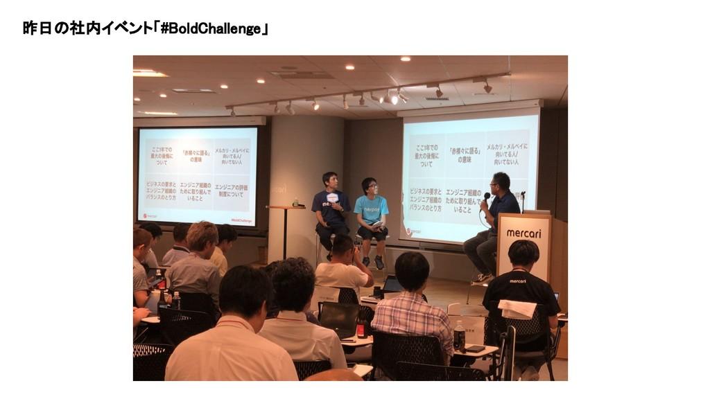 昨日の社内イベント「#BoldChallenge」