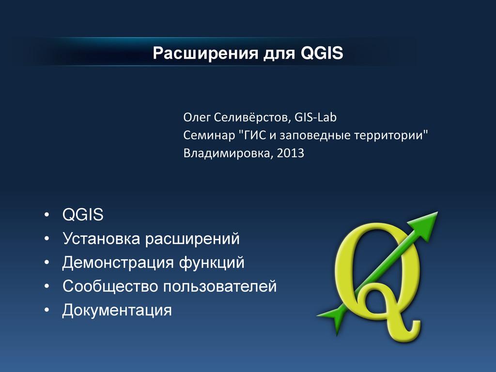 Расширения для QGIS • QGIS • Установка расширен...