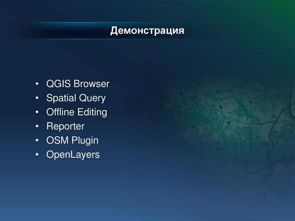 Демонстрация • QGIS Browser • Spatial Query • O...