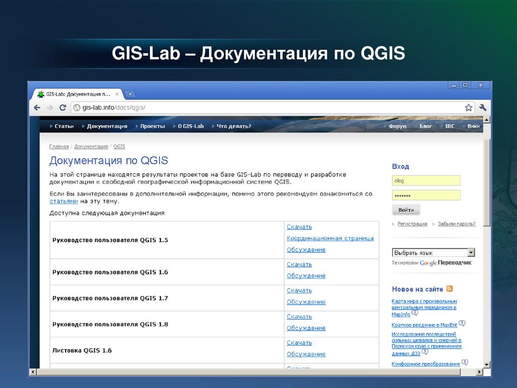 GIS-Lab – Документация по QGIS