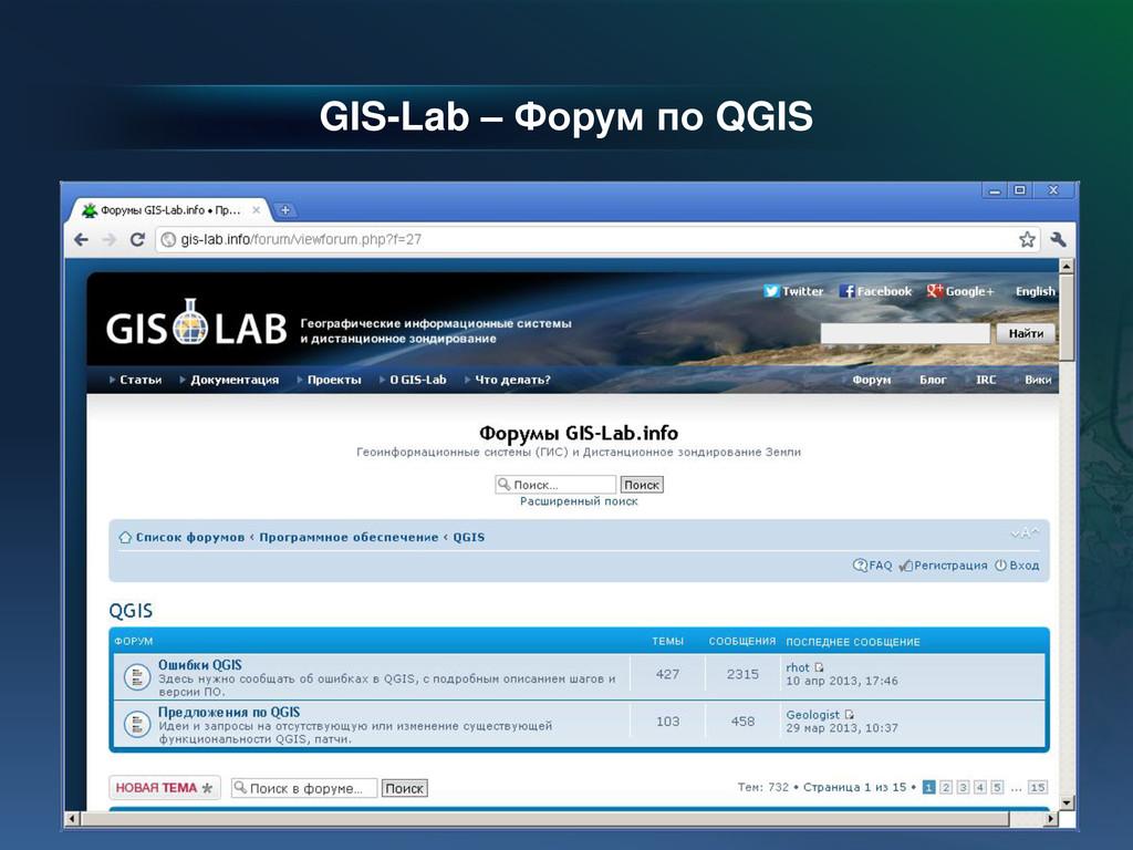 GIS-Lab – Форум по QGIS
