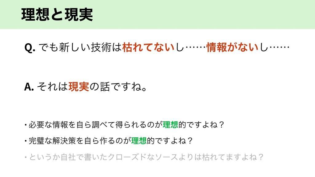 ཧͱݱ࣮ Q. Ͱ৽͍ٕ͠ज़ރΕͯͳ͍͠ʜʜใ͕ͳ͍͠ʜʜ A. ͦΕݱ࣮ͷͰ͢Ͷ...
