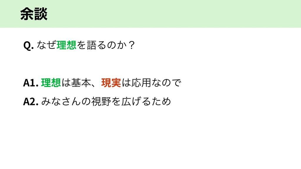 ༨ஊ Q. ͳͥཧΛޠΔͷ͔ʁ A1. 理想جຊɺ現実Ԡ༻ͳͷͰ A2. Έͳ͞Μͷࢹ...