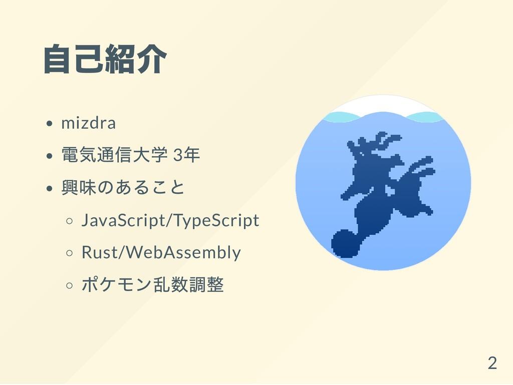 自己紹介 mizdra 電気通信大学 3 年 興味のあること JavaScript/TypeS...