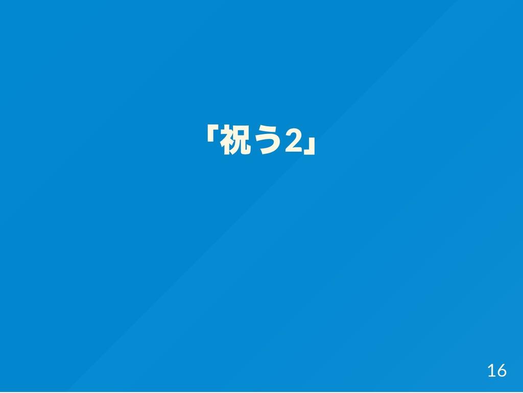 「 祝う2」 16