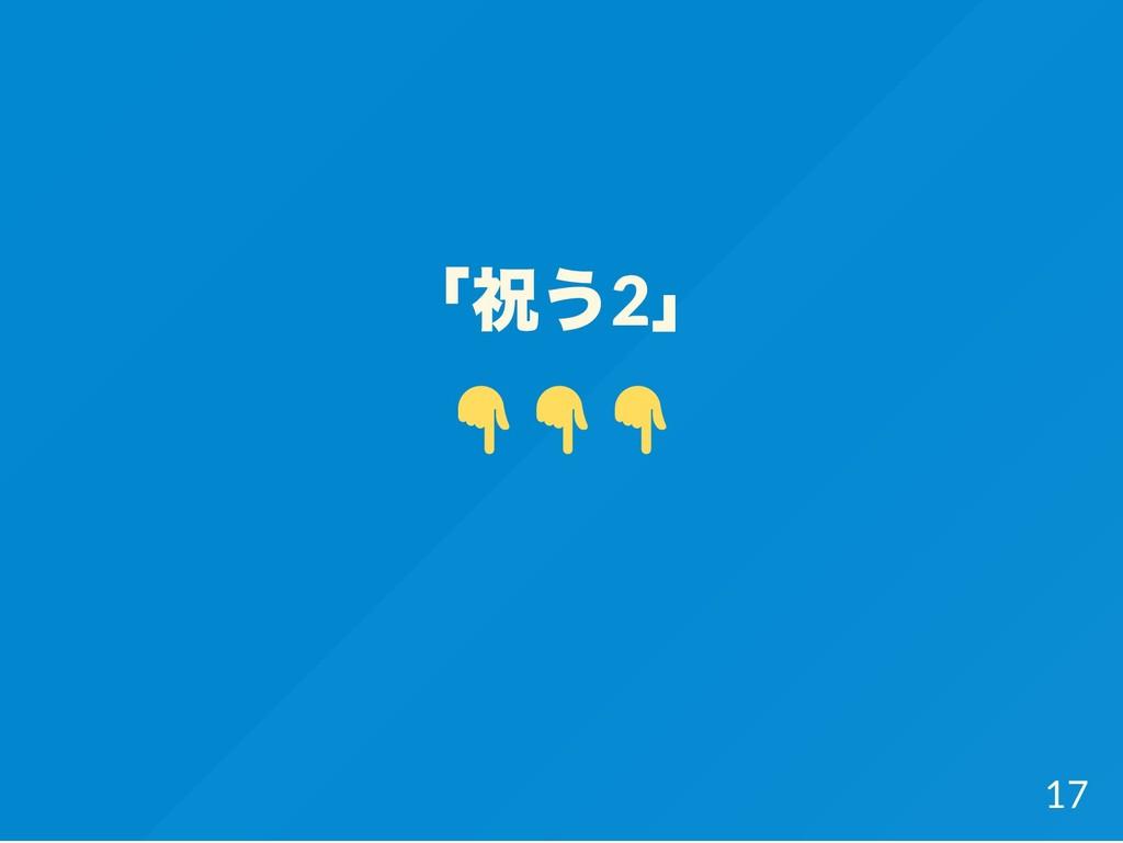 「 祝う2」 17