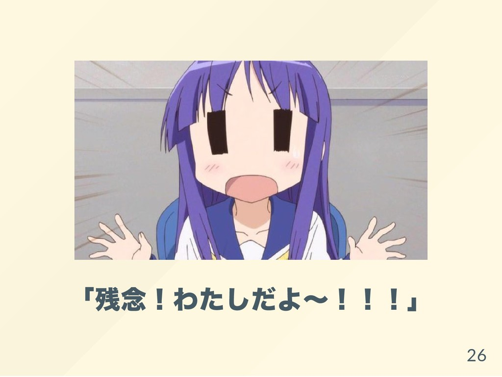 「 残念! わたしだよ~!!!」 26