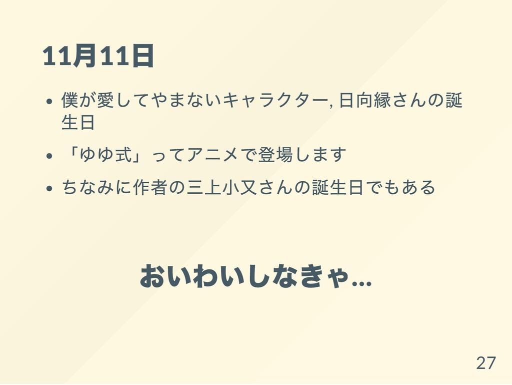 11 月11 日 僕が愛してやまないキャラクター, 日向縁さんの誕 生日 「 ゆゆ式」 ってア...