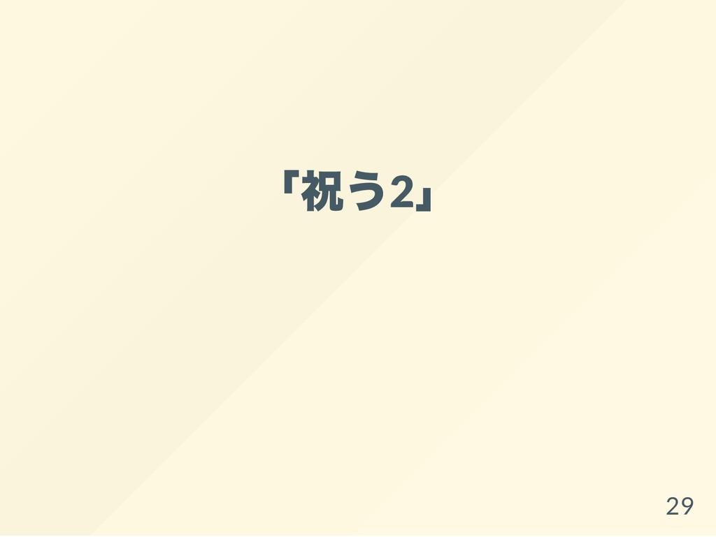 「 祝う2」 29