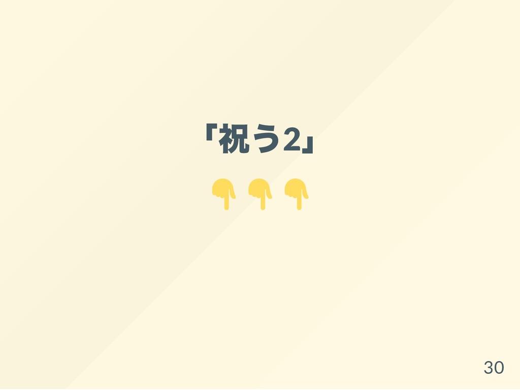 「 祝う2」 30