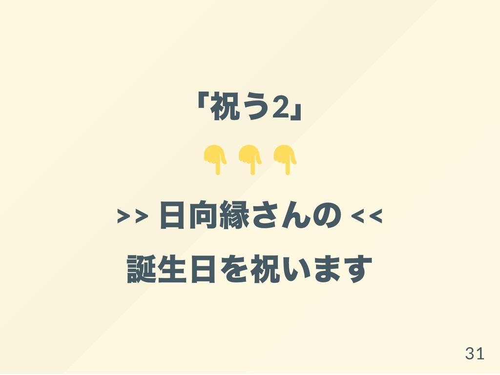 「 祝う2」 >> 日向縁さんの << 誕生日を祝います 31