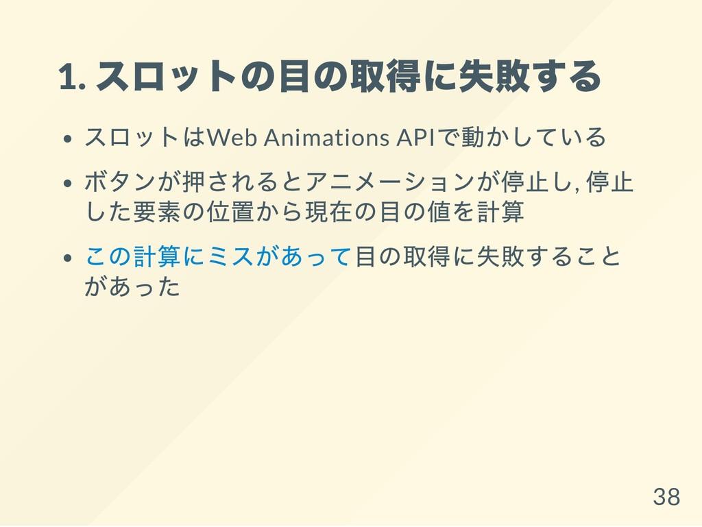 1. スロットの目の取得に失敗する スロットはWeb Animations API で動かして...