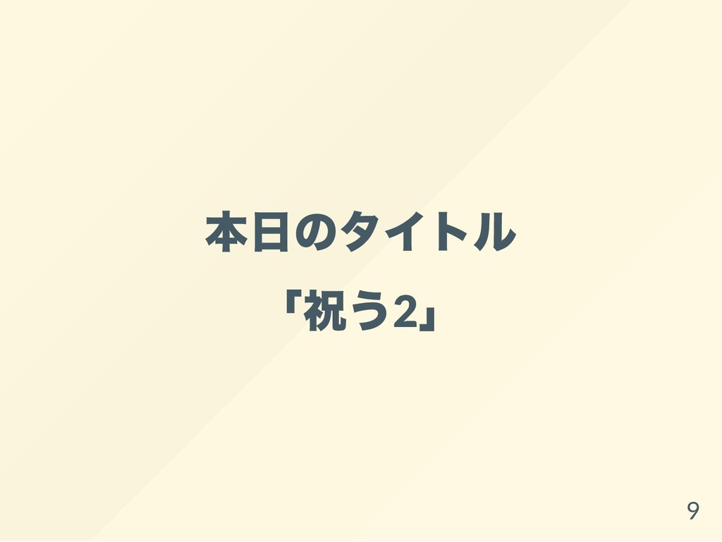 本日のタイトル 「 祝う2」 9