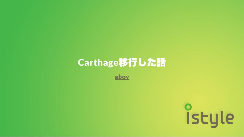Carthage 移行した話 aboy
