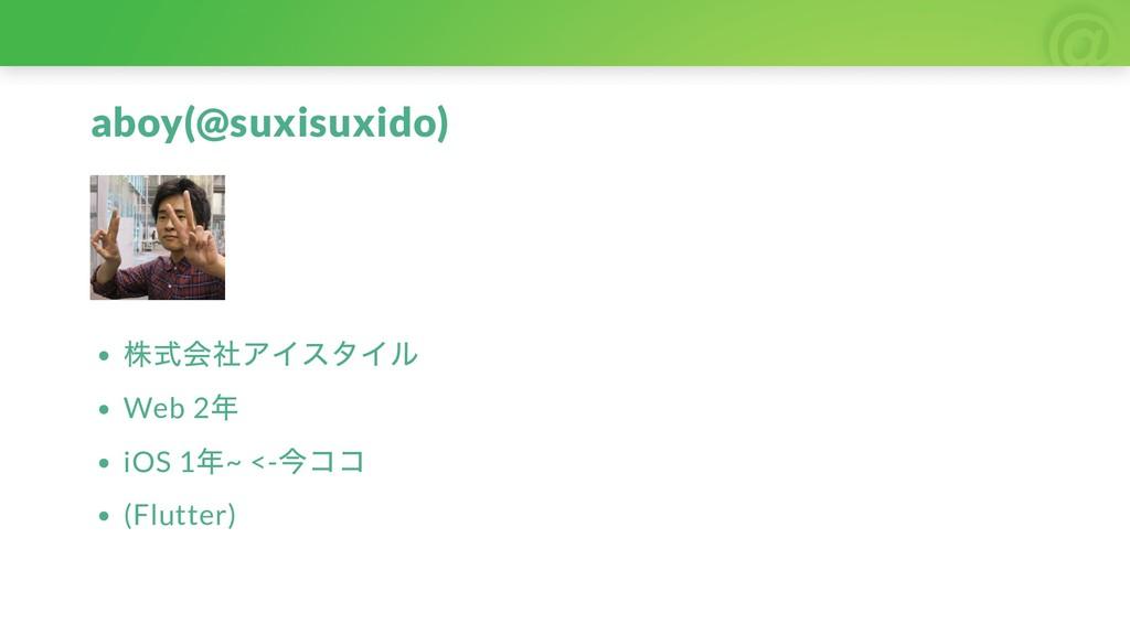 aboy(@suxisuxido) 株式会社アイスタイル Web 2 年 iOS 1 年~ <...