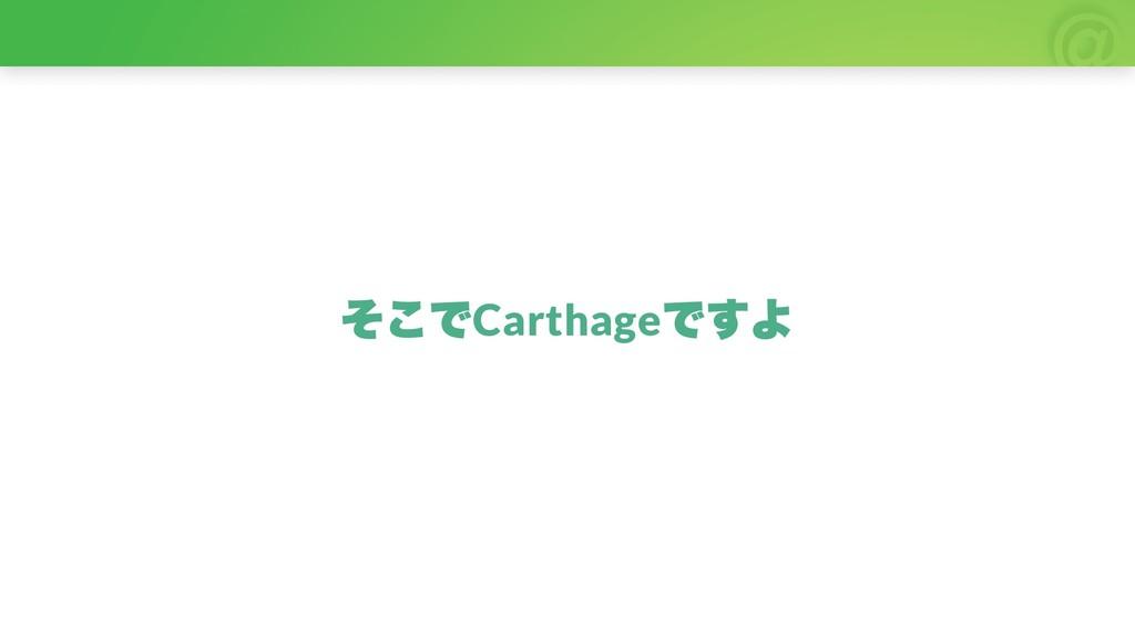 そこでCarthage ですよ