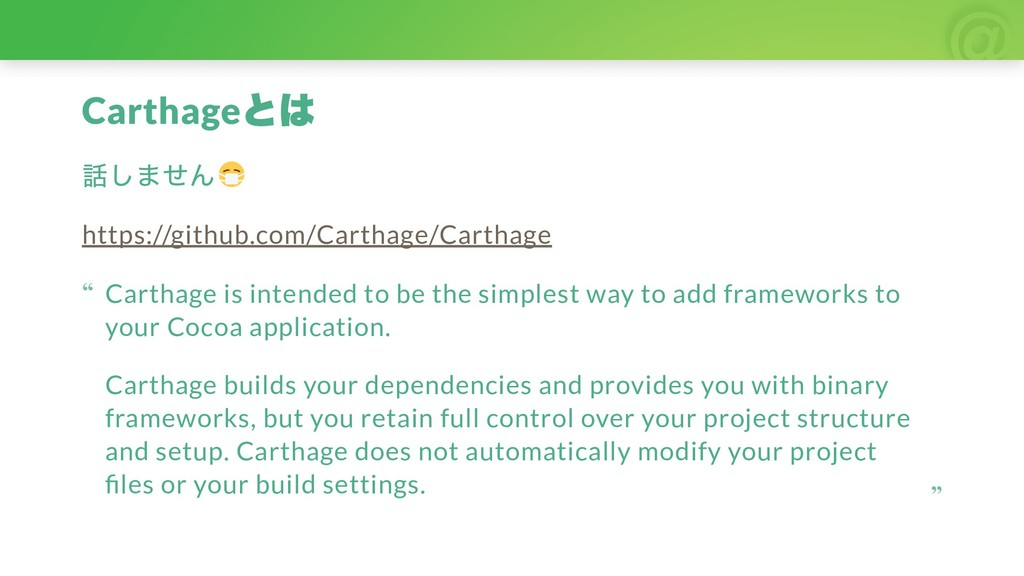 Carthage とは 話しません https://github.com/Carthage/C...