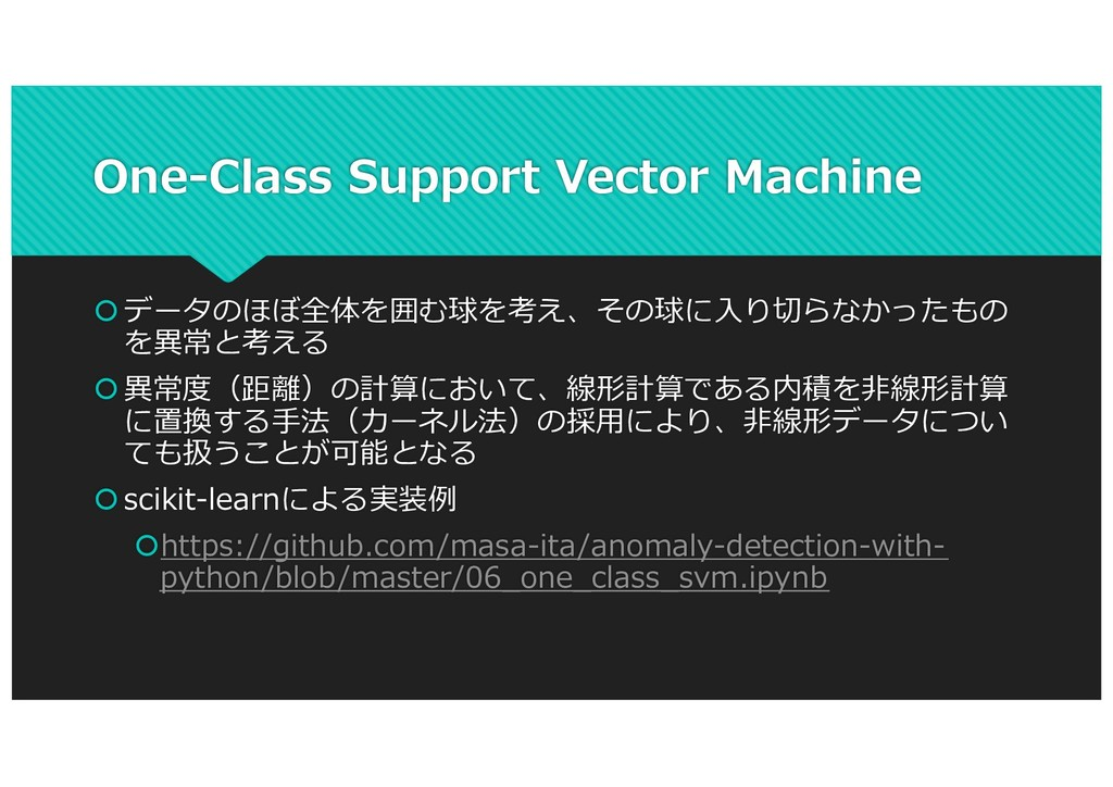 One-Class Support Vector Machine š データのほぼ全体を囲む球...