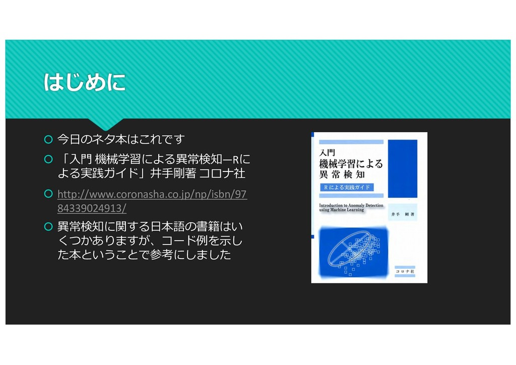 はじめに š 今⽇のネタ本はこれです š 「⼊⾨ 機械学習による異常検知―Rに よる実践ガイド...