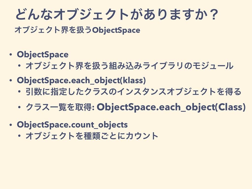 ͲΜͳΦϒδΣΫτ͕͋Γ·͔͢ʁ ΦϒδΣΫτքΛѻ͏ObjectSpace • Object...
