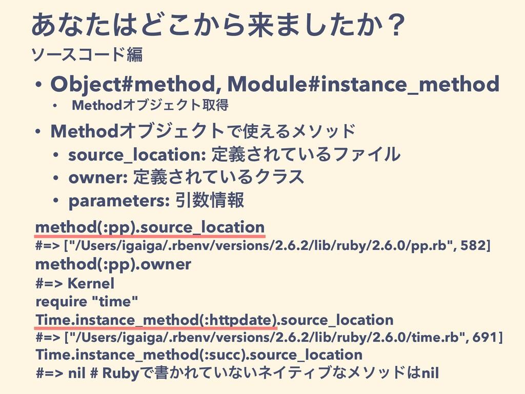 ͋ͳͨͲ͔͜Βདྷ·͔ͨ͠ʁ ιʔείʔυฤ • Object#method, Module#...