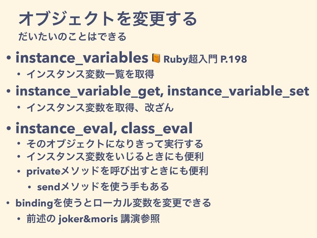 ΦϒδΣΫτΛมߋ͢Δ ͍͍ͩͨͷ͜ͱͰ͖Δ • instance_variables  R...