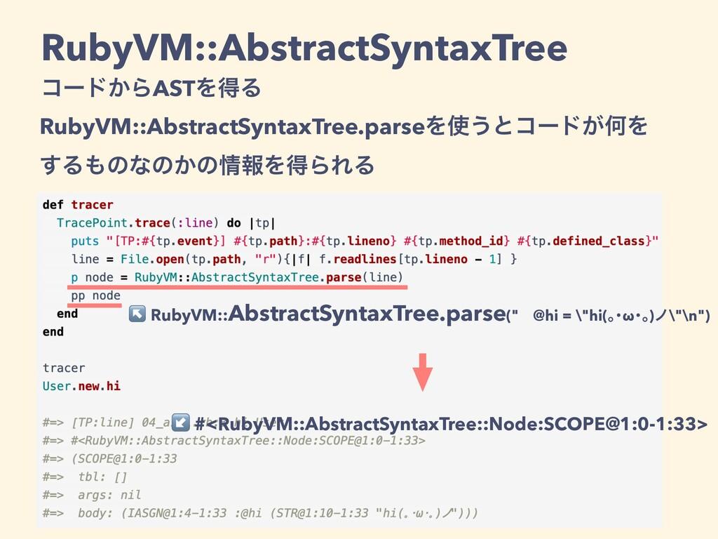 RubyVM::AbstractSyntaxTree ίʔυ͔ΒASTΛಘΔ RubyVM::...