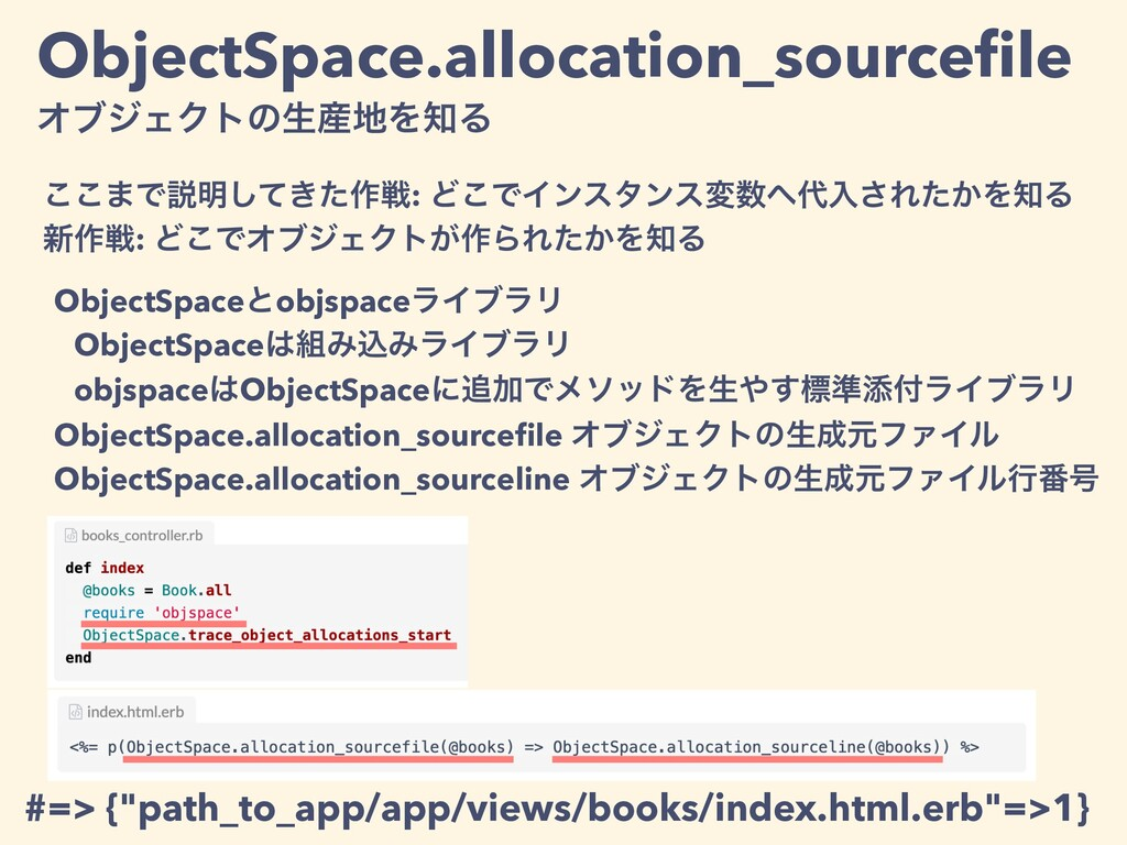 ObjectSpace.allocation_sourcefile ΦϒδΣΫτͷੜ࢈஍Λ஌Δ ...