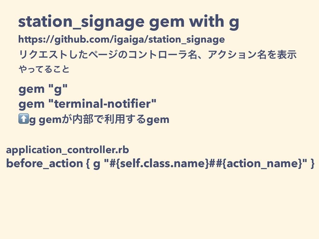 station_signage gem with g https://github.com/i...