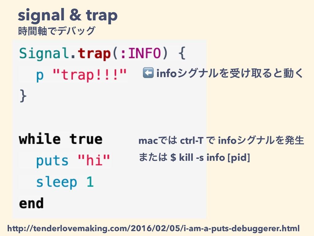 signal & trap ؒ࣠Ͱσόοά ⬅ infoγάφϧΛड͚औΔͱಈ͘ macͰ...