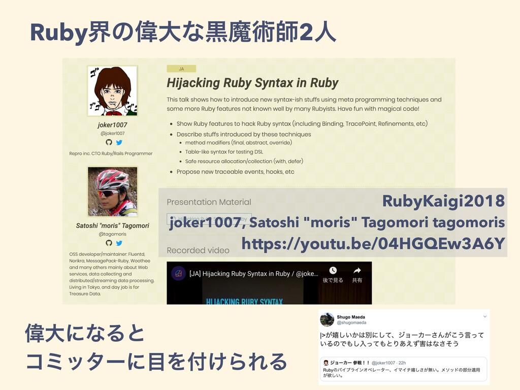 RubyքͷҒେͳࠇຐज़ࢣ2ਓ RubyKaigi2018 joker1007, Satosh...