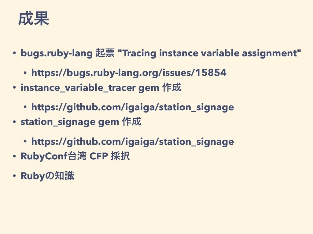 """Ռ • bugs.ruby-lang ىථ """"Tracing instance variab..."""