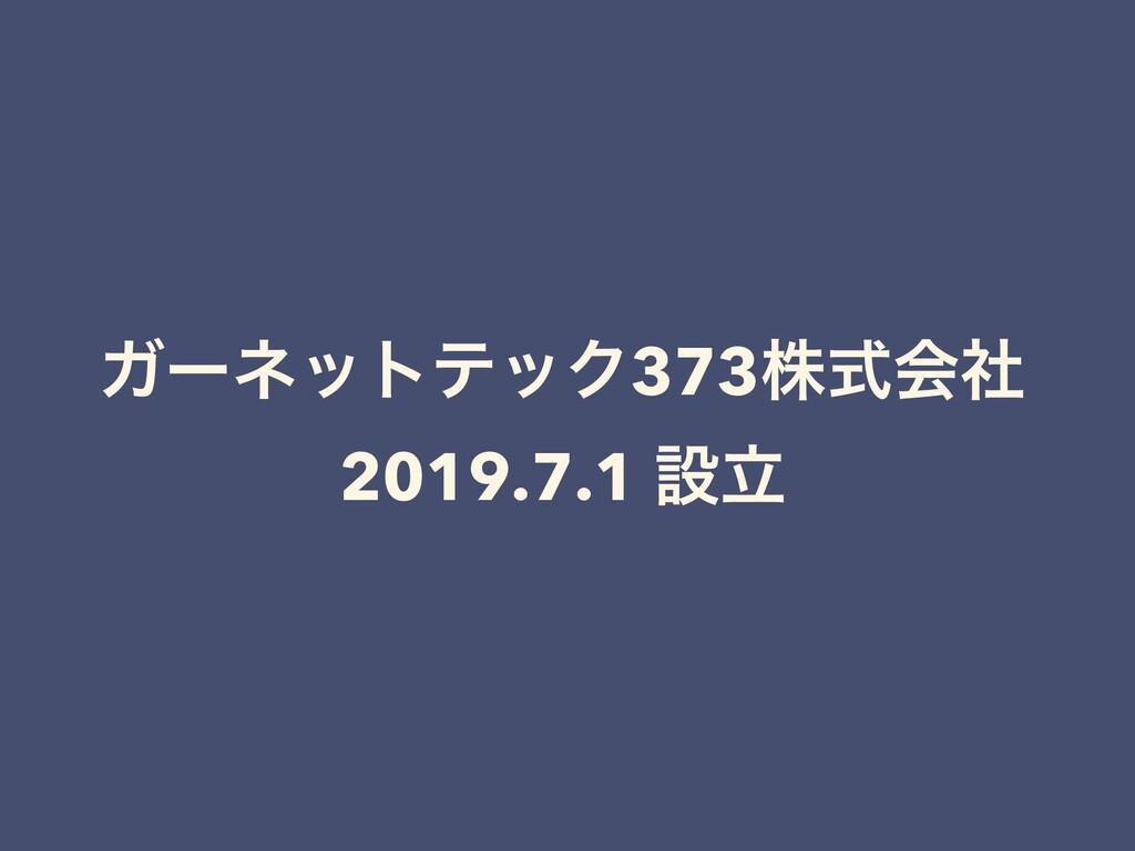 ΨʔωοτςοΫ373גࣜձࣾ 2019.7.1 ઃཱ