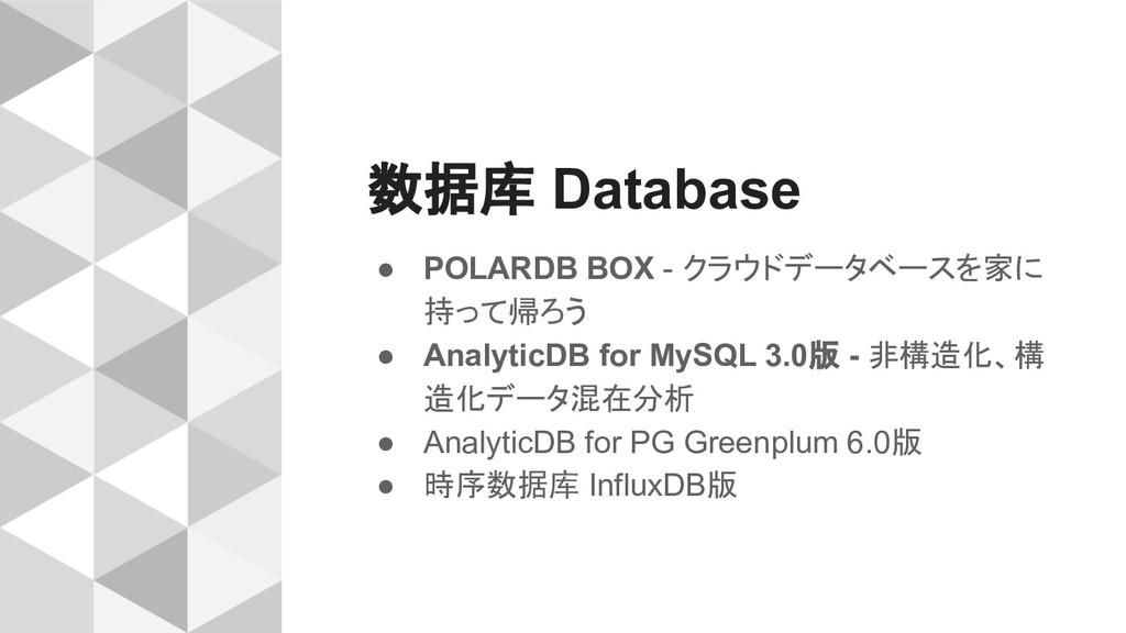 数据库 Database ● POLARDB BOX - クラウドデータベースを家に 持って帰...