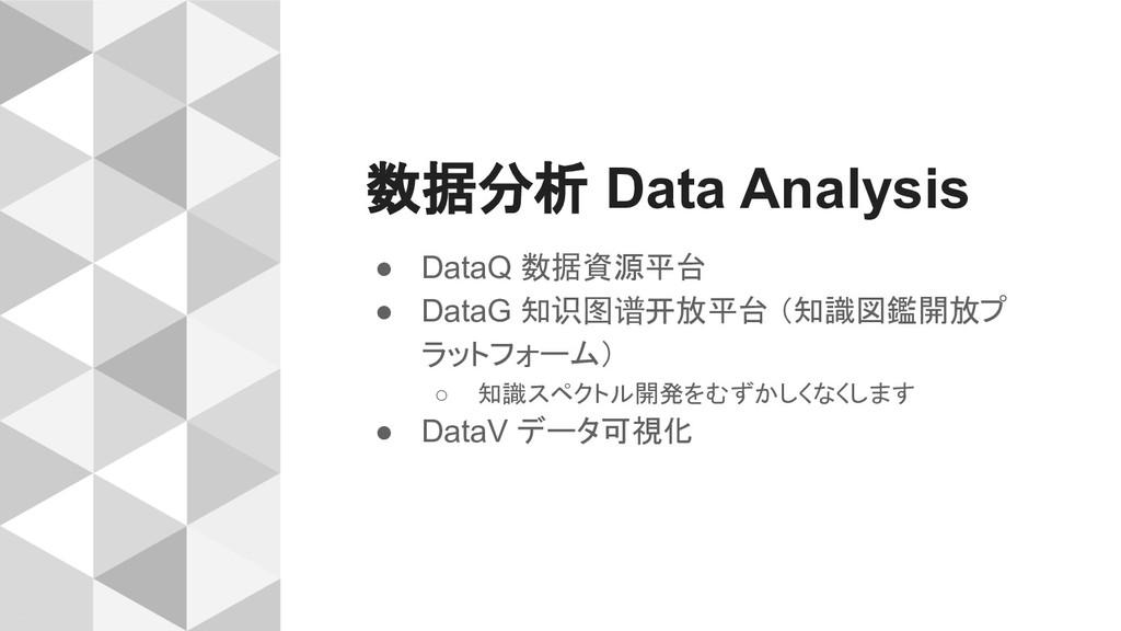 数据分析 Data Analysis ● DataQ 数据資源平台 ● DataG 知识图谱开...