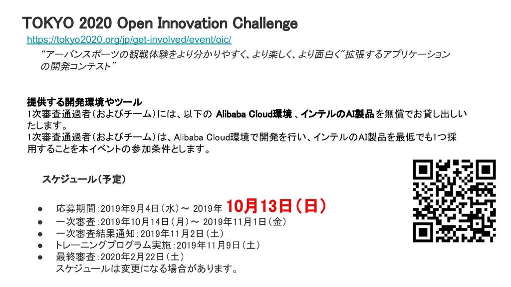"TOKYO 2020 Open Innovation Challenge ""アーバンスポーツの..."