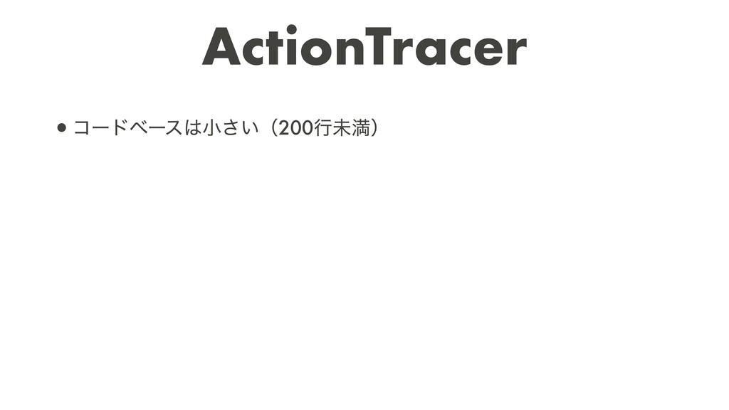 ActionTracer •ίʔυϕʔεখ͍͞ʢ200ߦະຬʣ