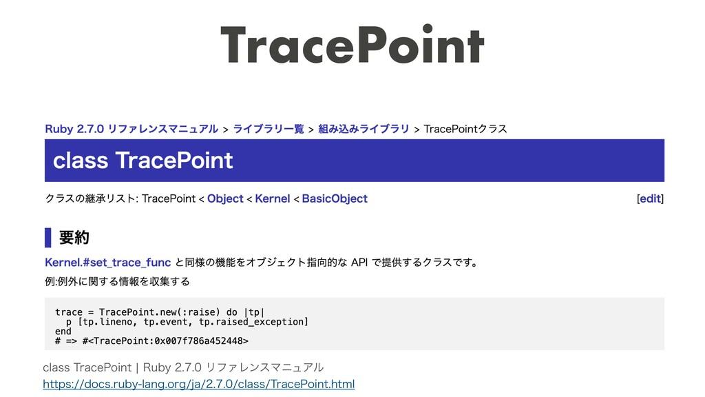TracePoint DMBTT5SBDF1PJOUc3VCZϦϑΝϨϯε...