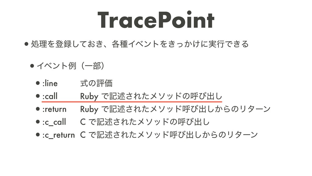 TracePoint •ॲཧΛొ͓͖ͯ͠ɺ֤छΠϕϯτΛ͖͔͚ͬʹ࣮ߦͰ͖Δ •Πϕϯτྫʢ...