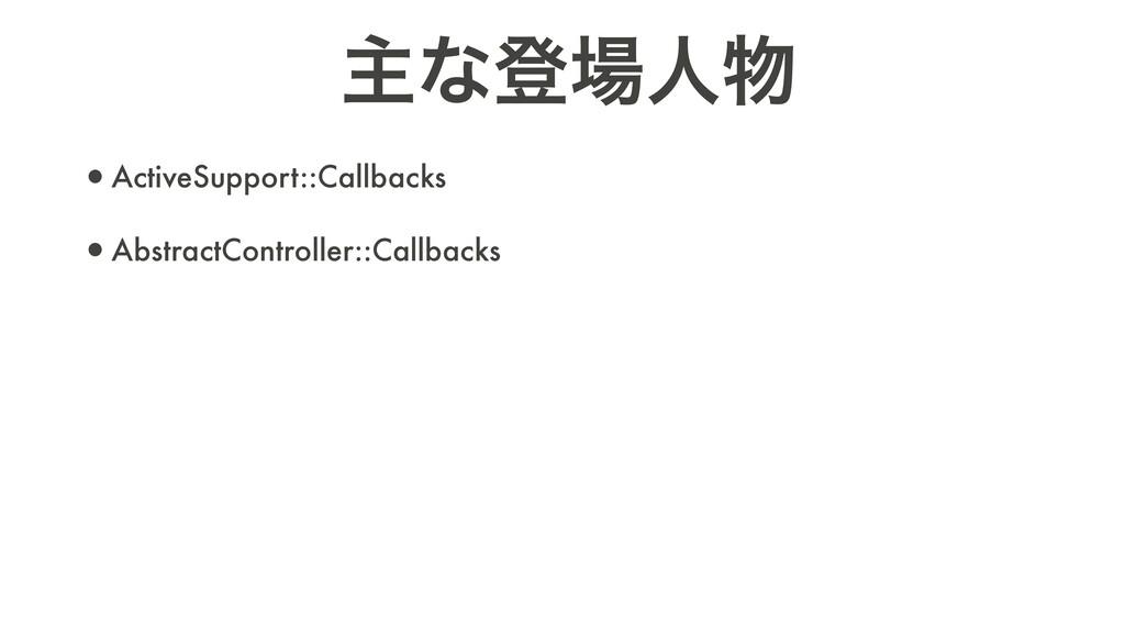 ओͳొਓ •ActiveSupport::Callbacks •AbstractContr...