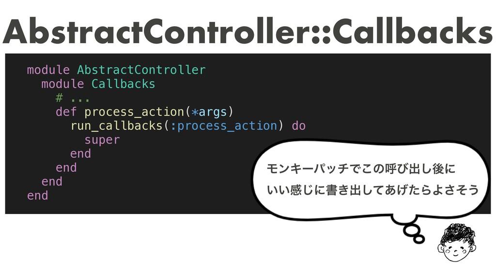 AbstractController::Callbacks module AbstractCo...