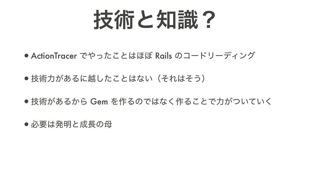 ٕज़ͱࣝʁ •ActionTracer Ͱͬͨ͜ͱ΄΅ Rails ͷίʔυϦʔσΟϯά...
