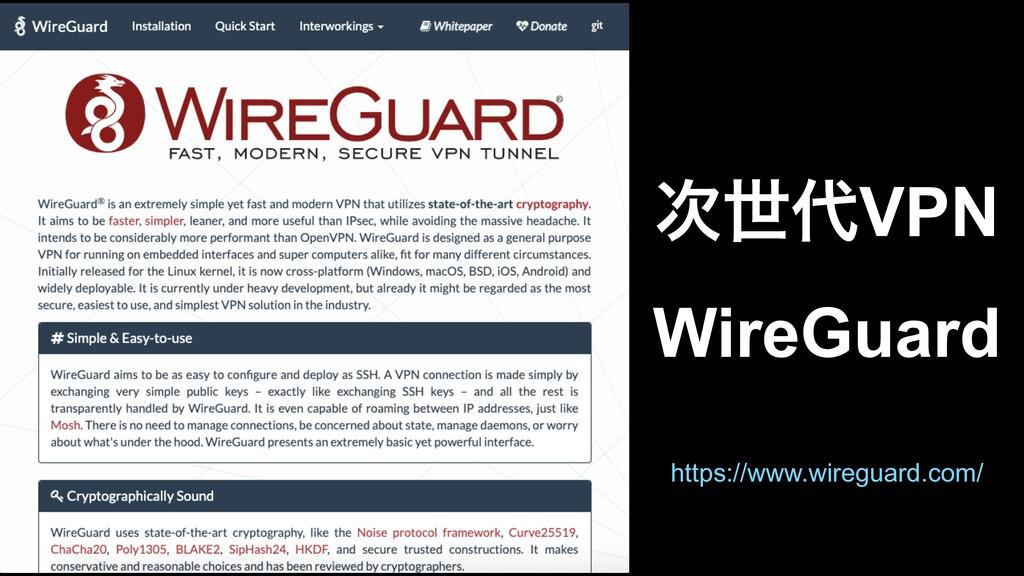 WireGuard ੈVPN https://www.wireguard.com/