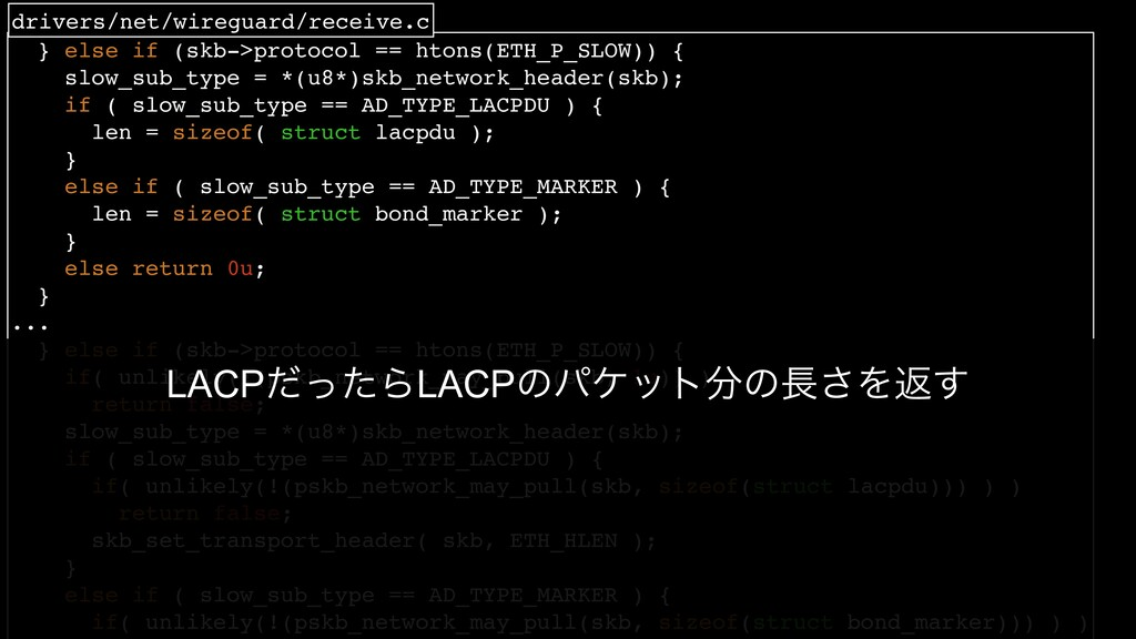 } else if (skb->protocol == htons(ETH_P_SLOW)) ...